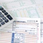 生命保険とリスク研究:個人年金保険と税金の関係