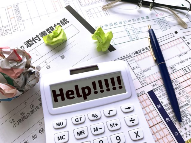 10種類の所得にかかる税金