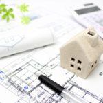 住いの省エネ化、耐震化、そして住宅売却と税金について