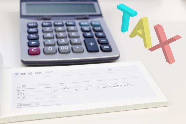 生命保険税務(保険契約の変更)