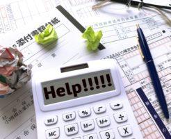 生命保険の税務