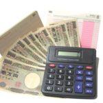 10種の所得にかかる税金とそのポイント(一時所得・その他)
