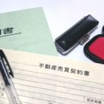 不動産売買契約書の内容とケーススタディー