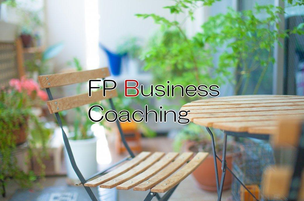 FPビジネスコーチング・プログラム