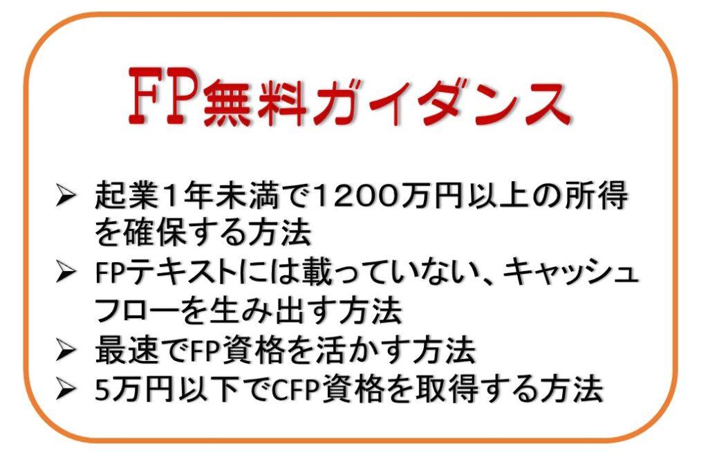 FP無料ガイダンス 起業1年未満で1200万円以上の所得を確保する方法 FPテキストには載っていない、キャッシュフローを生み出す方法 最速でFP資格を活かす方法 5万円以下でCFP資格を取得する方法
