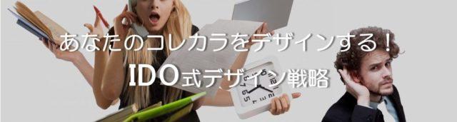 (ライフ+キャリア+キャシュフロー)×パーソナル=IDO式