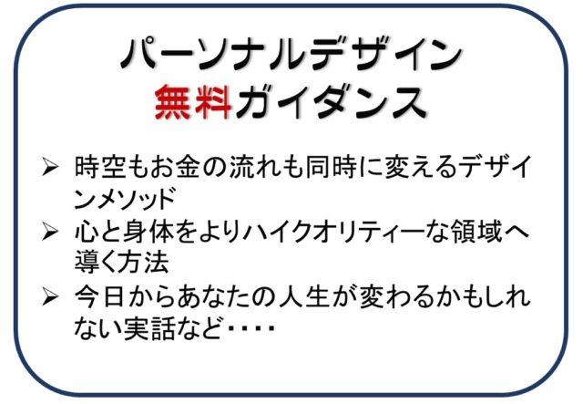 パーソナルデザイン無料ガイダンス