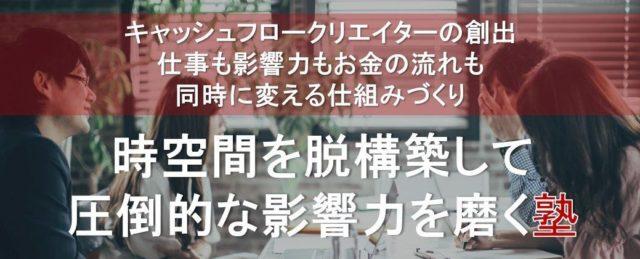 パーソナルデザイン塾