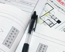 不動産取引に必要な資料調査(登記記録以外)