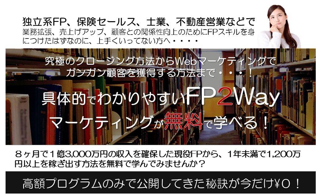 具体的でわかりやすいFP2Wayマーケティングが無料で学べる