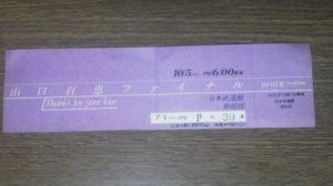 山口百恵、武道館ファイナル・チケット